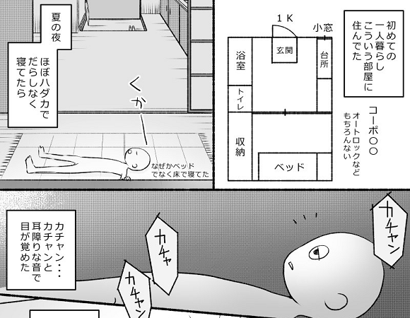 Chilling manga shows why sleeping with window open can be a dangerous way to beat summer heat