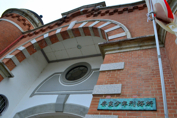 Take one last look at the classic architecture of Nara Juvenile Prison【Photos】
