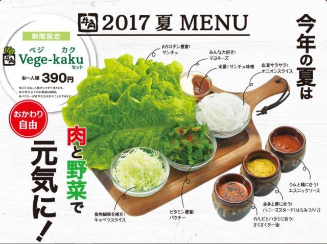 "Gyu-Kaku campaign brings special veggies and sauce ""Vege-Kaku"" set to the menu for summer"