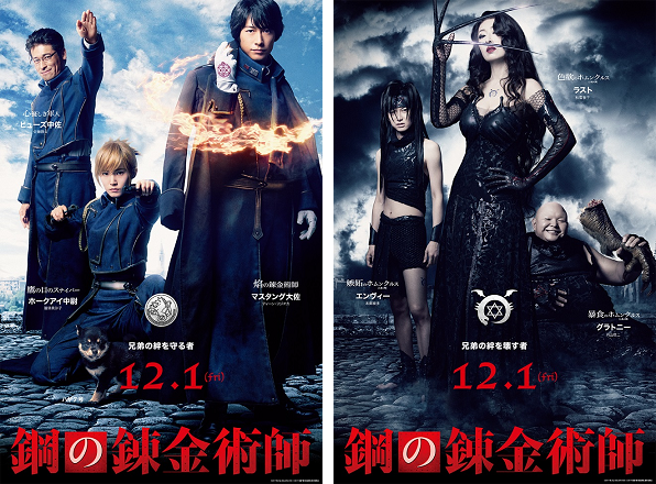 Supporting cast of live-action Fullmetal Alchemist movie appears in costume for first time【Video】