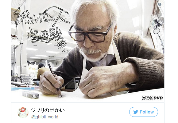 "Documentary on Hayao Miyazaki ""The One Who Doesn't End"" goes on sale"