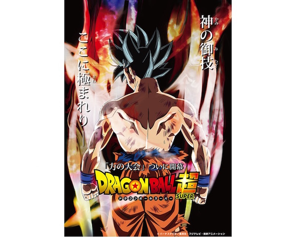 Goku's battles continue! Image for new Dragon Ball Super story arc sets Japanese Internet abuzz