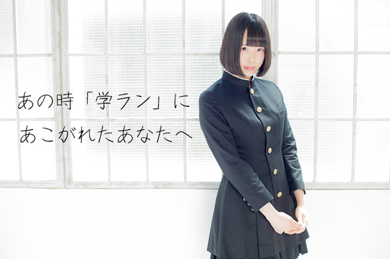 Gender-jumping gakuran – Traditional Japanese schoolboy uniform inspires new dress for women