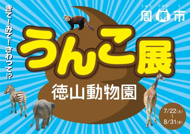 Poop Exhibit in Tokuyama Zoo this summer, 13 animals' excrement on display to smell and touch