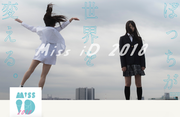 Japanese gravure idols and CG schoolgirls named as Miss iD semifinalists for 2018【Video】