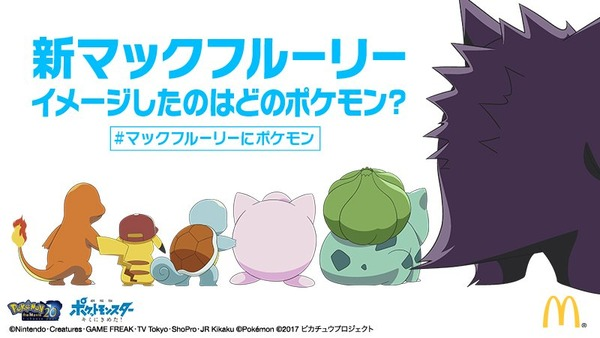 Pokémon McFlurry coming to McDonald's Japan for a limited time