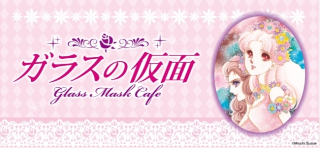 Glass Mask themed cafe to open in Osaka next week, delectable dishes and sweet treats abound