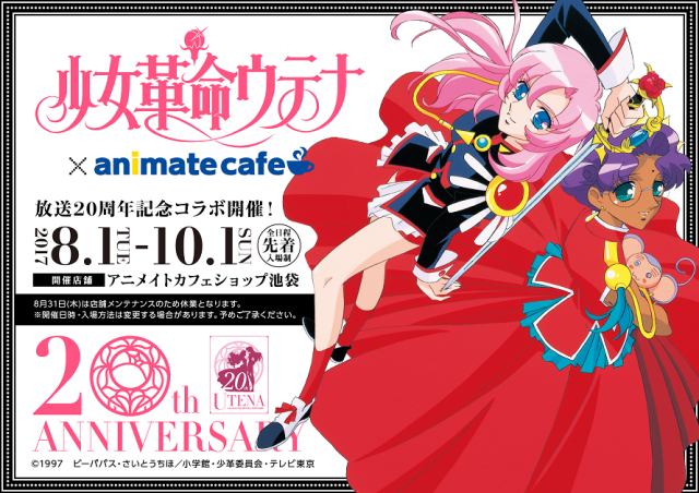 Utena Cafe opening in Tokyo this summer to celebrate landmark anime's 20th anniversary