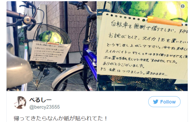 Japanese thief returns stolen bicycle, includes written apology and edible gift to say sorry