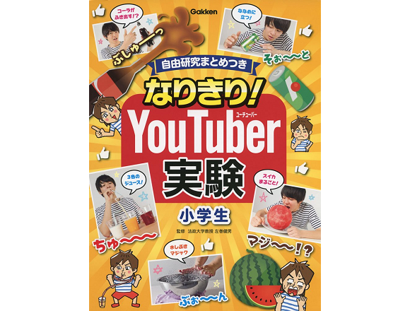 Japanese book teaching kids to reenact YouTube videos gets more hate on Twitter than it deserves