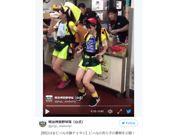 Japanese beer-vending girl refill teams have the speed and precision of an F-1 pit crew【Video】
