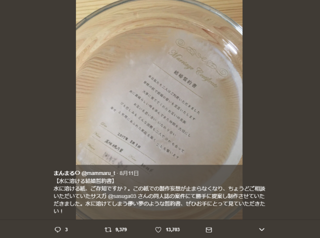 Japanese stationery company creates dissolving marriage certificate with water-resistant ink