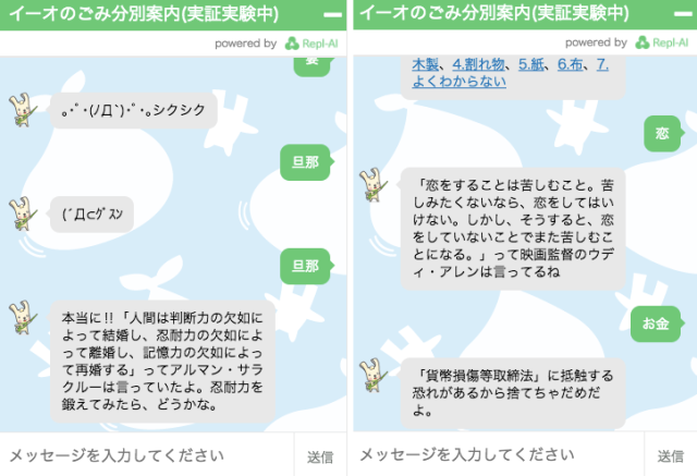 Yokohama government trash-helper app gives poignant philosophical advice to depressed citizens