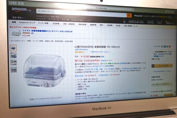 Crummy Japanese dish dryer still gets five-star reviews on Amazon for unexpected reason