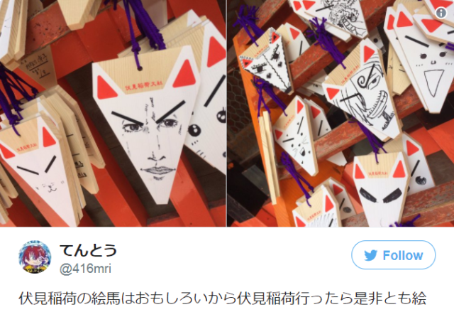 Draw-your-own fox charms are one of the highlights of Kyoto's famous Fushimi Inari Shrine