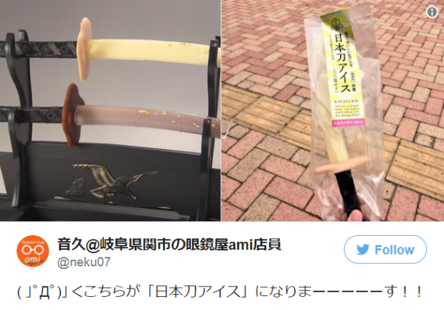 Japanese city famous for its production of swords and knives now has katana-shaped ice cream