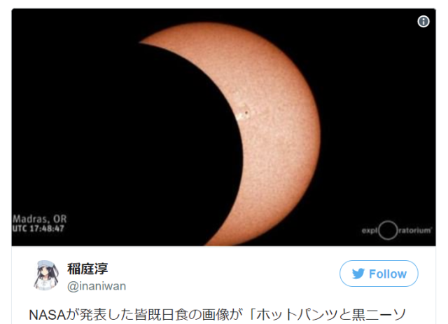 Space gets sexy as Japanese Twitter users see solar eclipse as shapely woman's thighs【Photos】