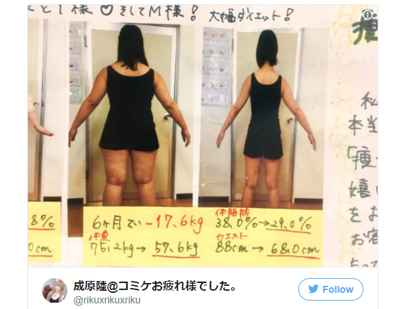 Misleading Japanese weight-loss flyer slims your body along with your room too
