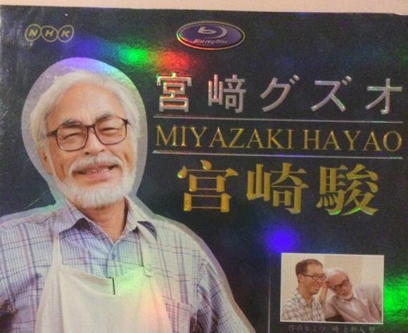 Chinese bootleg invites us to learn about the wonderful world of anime legend…Guzuo Miyazaki?!?