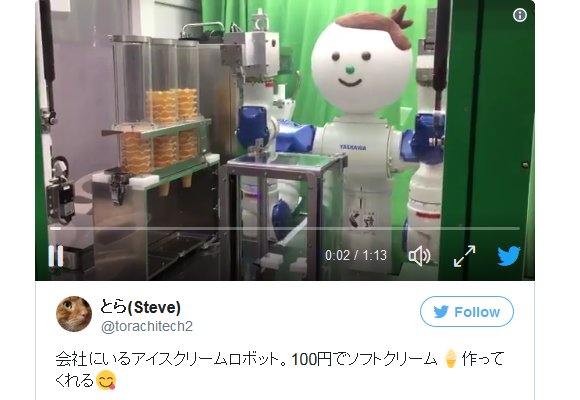 A cute robot will make you a perfect ice cream cone for 100 yen in Japan【Video】