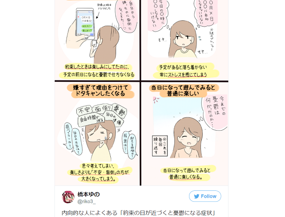 Twitter manga shows four stages introverts go through when making plans to meet up with friends