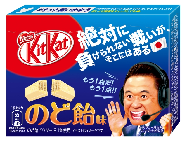 Now you can buy cough-drop flavoured Kit Kats in Japan