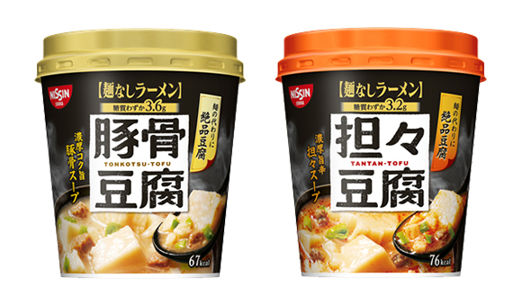 Noodle-free ramen? Cup Noodle maker ditches the noodles in new ramen broth soups