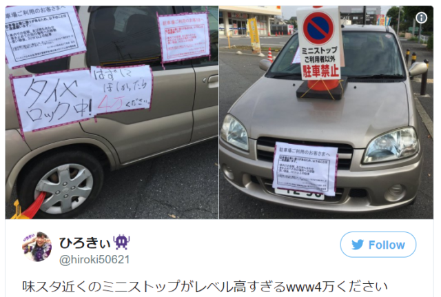 Japanese convenience store demands ransom from owner of car parked illegally in its lot