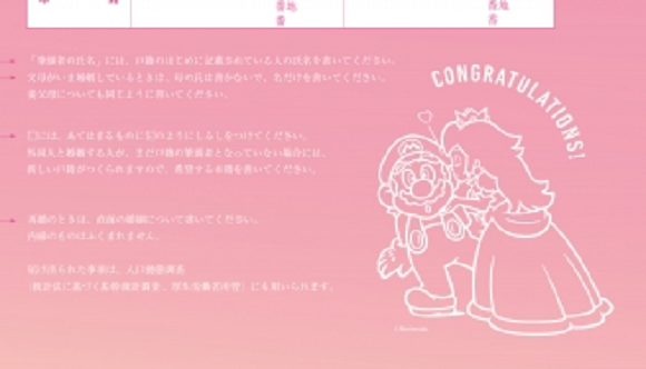 Super Mario and Princess Peach wedding registration forms make matrimony super in Japan