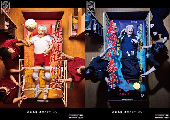 Bedridden Japanese elderly home residents transformed into stars of the silver screen