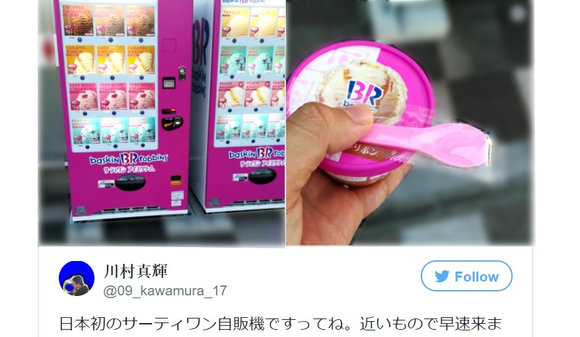 Baskin-Robbins unveils its only ice cream vending machine in Japan, and it's in an odd location