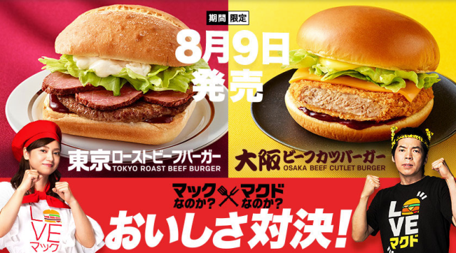 Makku or Makudo? Would a burger by any other name taste as sweet?