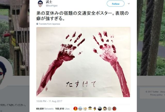 Japanese pre-teen's summer homework assignment either lazy or genius… possibly both