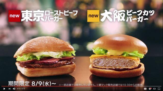 Scandal rocks McDonald's Kanto-Kansai burger election, Tokyo Roast Beef Burger caught lying to voters
