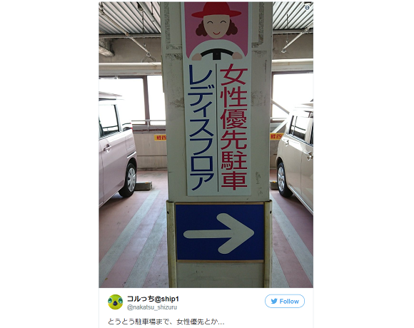 Japanese department store designates female drivers priority parking spots in parking structure