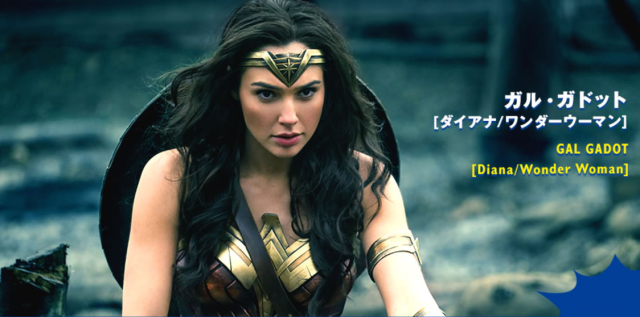 "Wonder Woman promoted in Japan with idol song ""A Woman Can't Sleep Alone,"" angering some fans"