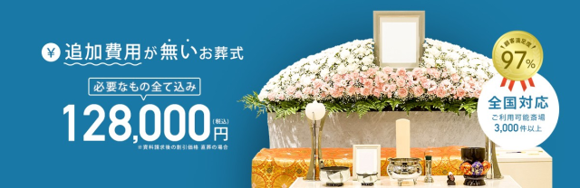Yahoo! Shopping now offers funeral services in Japan