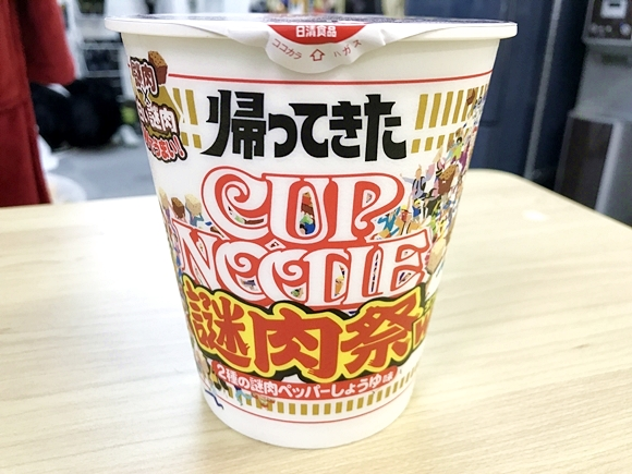 New mystery meat in the Mystery Meat Festival Cup Noodle【Taste Test】