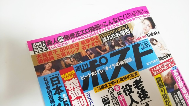 Japanese tabloids teaching seniors how to find adult videos online