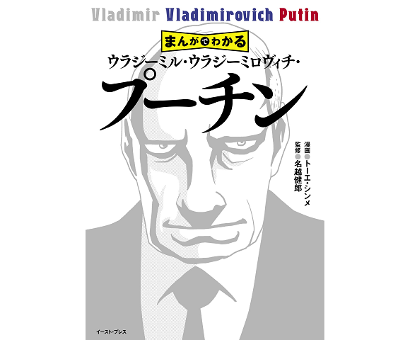 Manga book aims to explain Vladimir Putin