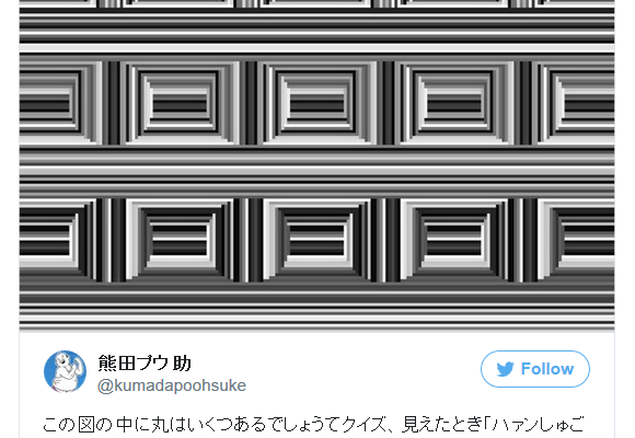"Optical illusion blows Japanese Twitter's mind, can you see the ""hidden"" circles in the squares?"