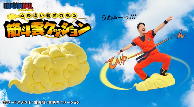 Fulfill your dreams of becoming Goku with a Flying Nimbus cushion and Kamehameha ball