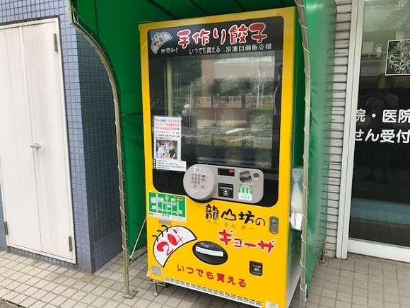 Vending machine that serves handmade gyoza found in Yokohama!