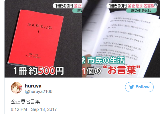 "Kim Jong-un's ""little red book"" of quotes is the worst joke book you can buy for 500 yen"