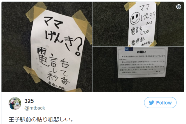 Heart-breaking plea from kids looking for their mama convinces Tokyo subway station to bend rules