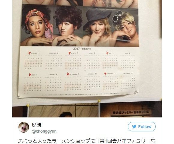 Rare calendar featuring crossdressing Japanese sumo wrestlers spotted in ramen shop