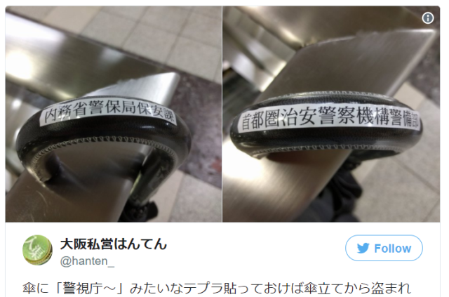 An easy way to stop people from stealing your umbrella in Japan, plus put smiles on a few faces