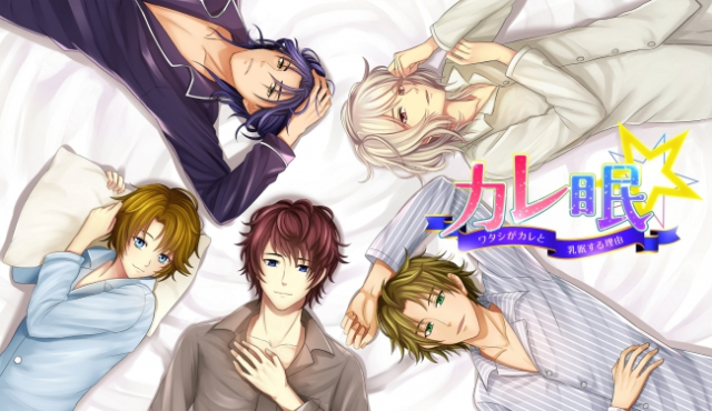 Handsome anime men help you pick out a bra, drift off to sleep in new smartphone romance game