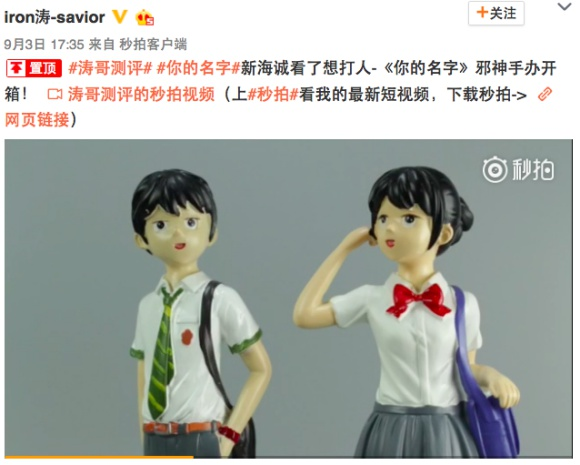 Chinese bootleg figures for Your Name anime simultaneously look exactly/nothing like you'd expect