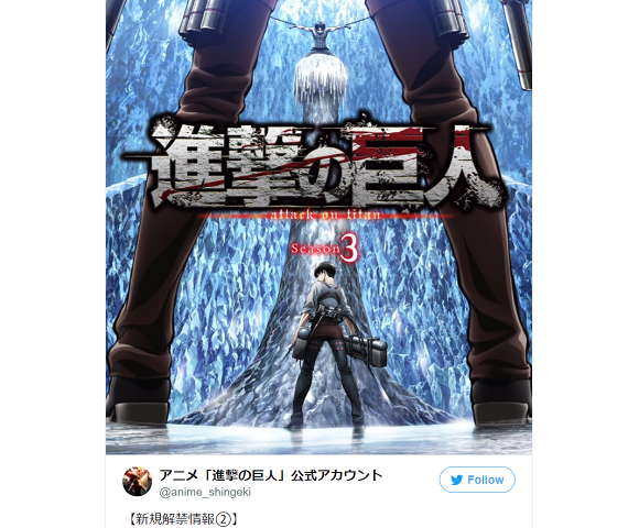 Attack on Titan Season 3 release schedule announced as staff shows off new key art